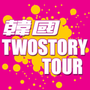 Two Story Tour