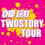 韓國TwoStoryTour