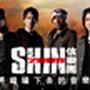 shinblog