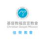 CGM信榮教會