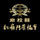 創作者 松嶺鬥茶協會 的頭像