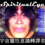 SpiritualEye