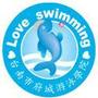 台南府城游泳學院
