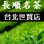 長順名茶世貿店