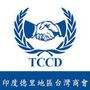 TCCD德里台灣商會