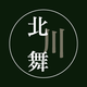 創作者 北川舞 的頭像