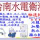 創作者 @台南市水電 的頭像
