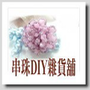 串珠DIY雜貨舖