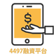 創作者 4497融資刊登平台 的頭像