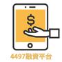 4497融資刊登平台