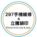 台中南屯手機維修