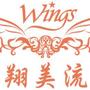 Wings翔美流 除毛