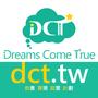 DCT鈞實設計