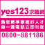YES123人力銀行