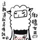 創作者 綿羊少女★昀小姍 的頭像