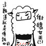 綿羊少女★昀小姍